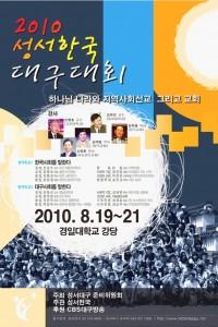 2010 성서한국 지역별대회 - 대구대회