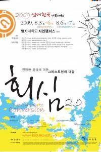 2009 성서한국 전국대회
