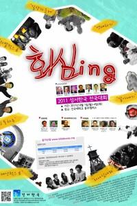 2011 성서한국 전국대회