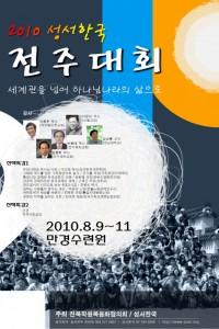 2010 성서한국 지역별대회 - 전주대회