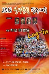 2012 성서한국 지역별대회 - 광주대회