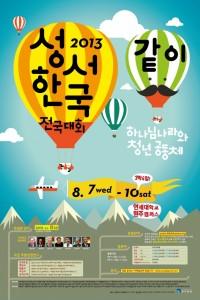 2013 성서한국 전국대회