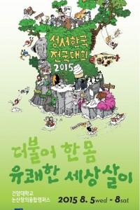 2015 성서한국 전국대회
