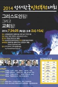 2014 성서한국 지역별대회 - 인천부천대회