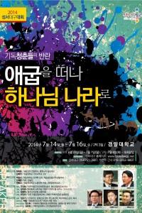2014 성서한국 지역별대회 - 대구대회