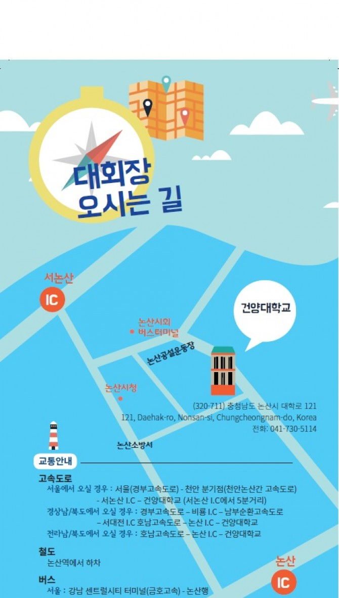 2015 성서한국 전국대회 약도