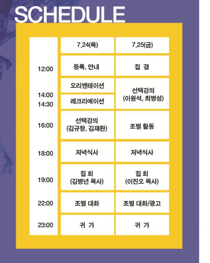 2014 성서한국 지역별대회 - 인천부천대회 시간표