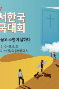 2017 성서한국 전국대회