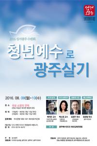 2016 성서광주 수련회
