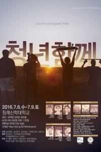 2016 하나님나라공동체 수련회