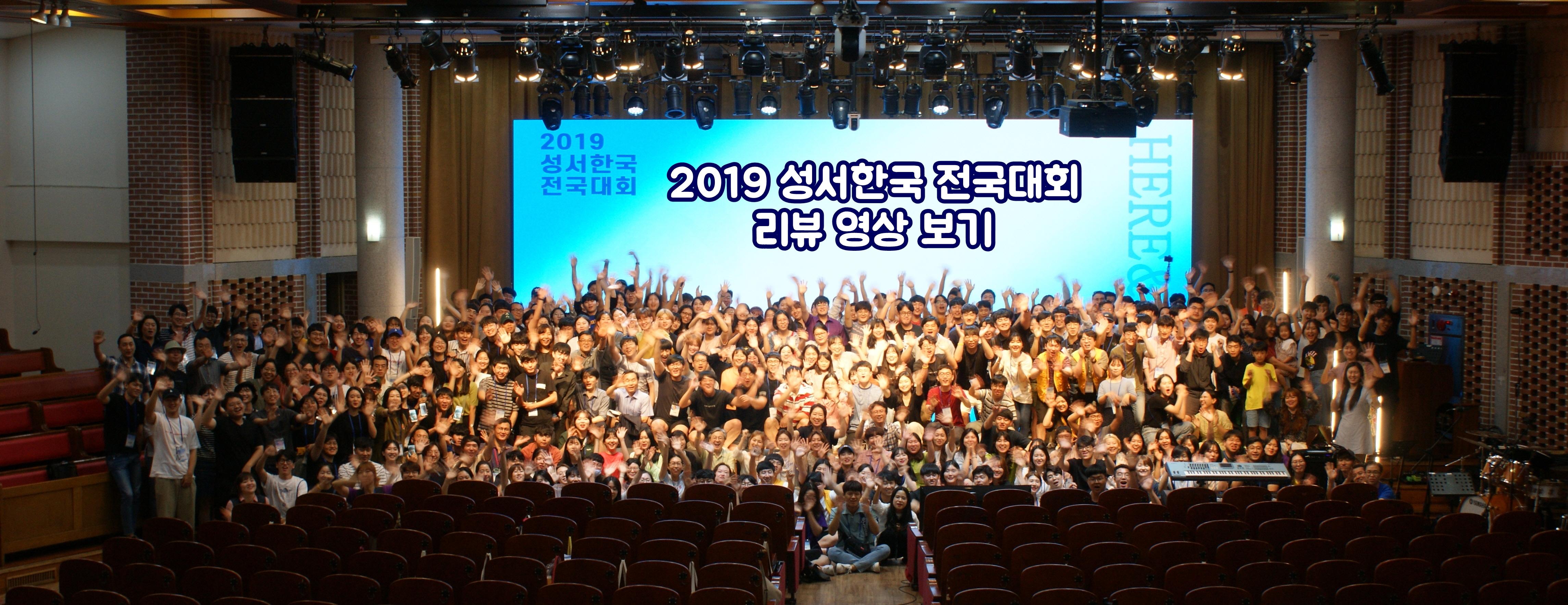 2019 성서한국 전국대회 리뷰 영상 포스터