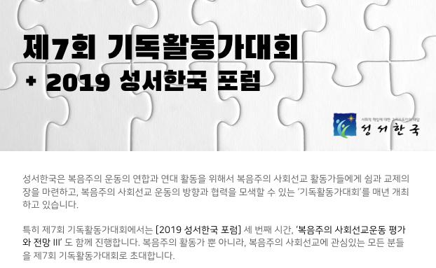 제7회 기독활동가대회 + 2019 성서한국 포럼 포스터