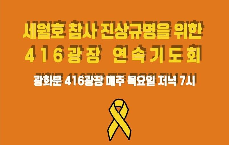 세월호참사 진상규명을 위한 416광장 연속기도회 포스터