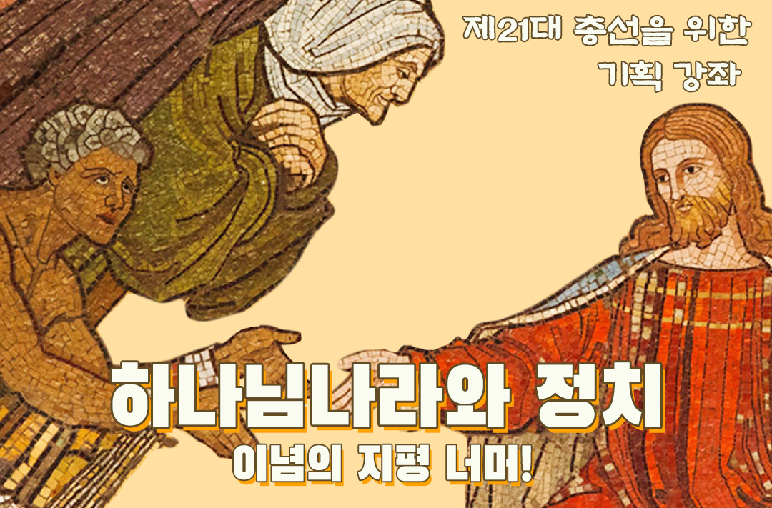 제21대 총선을 위한 기획 강좌 포스터