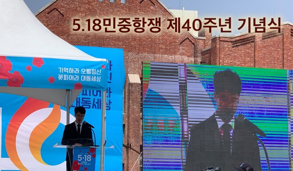 5.18 민중항쟁 40주년 서울 기념식 포스터