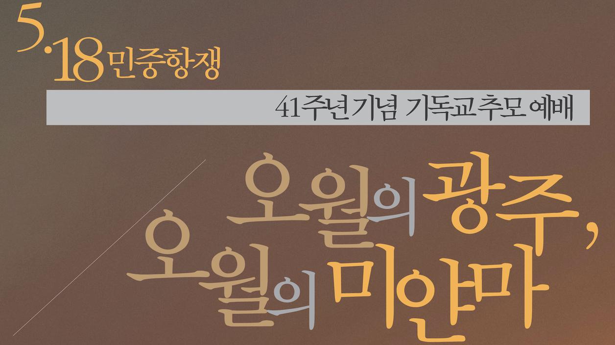 5.18민중항쟁 41주년 기념 기독교 추모 예배 포스터